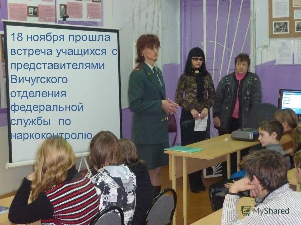 18 ноября прошла встреча учащихся с представителями Вичугского отделения федеральной службы по наркоконтролю.