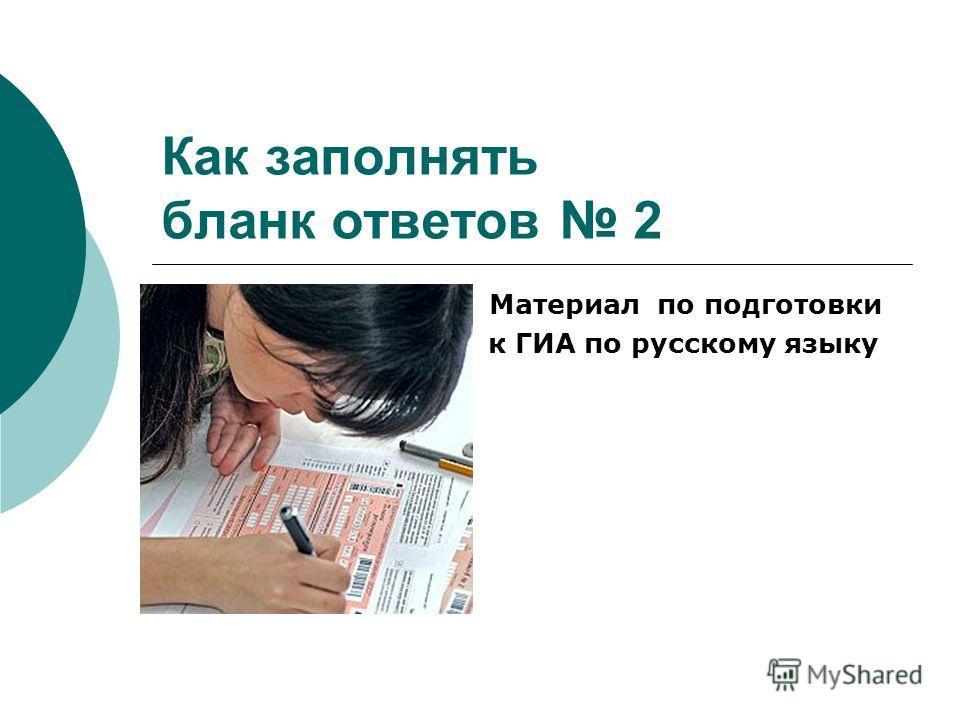 Как заполнять бланк ответов 2 Материал по подготовки к ГИА по русскому языку