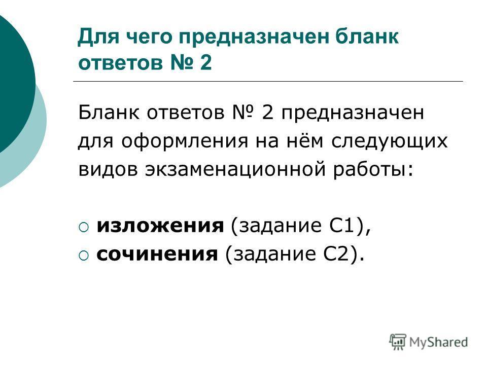 Для чего предназначен бланк ответов 2 Бланк ответов 2 предназначен для оформления на нём следующих видов экзаменационной работы: изложения (задание С1), сочинения (задание С2).