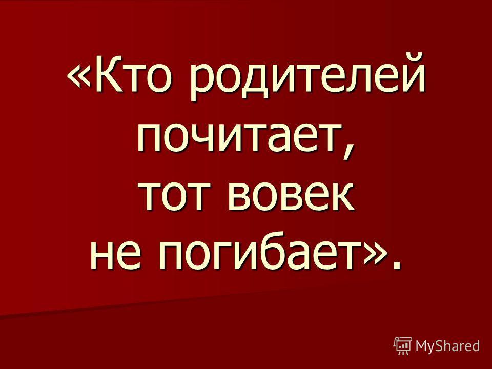 «Кто родителей почитает, тот вовек не погибает».