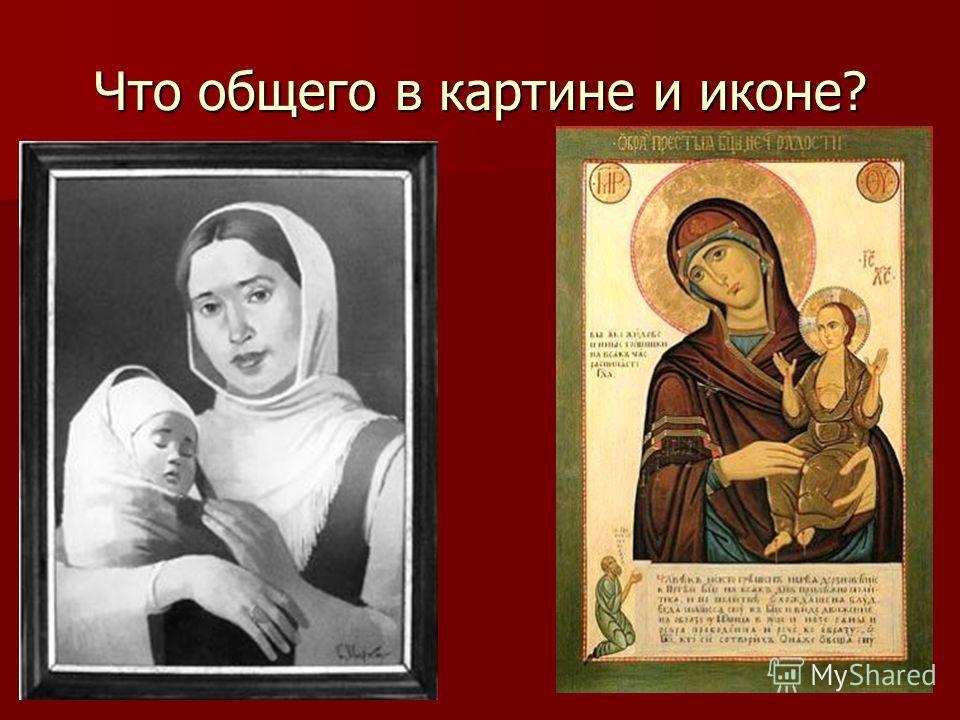 Что общего в картине и иконе?
