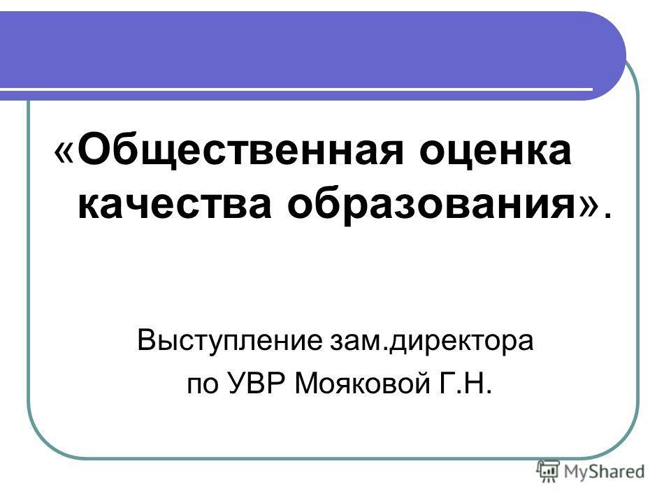 «Общественная оценка качества образования». Выступление зам.директора по УВР Мояковой Г.Н.
