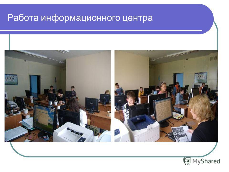 Работа информационного центра
