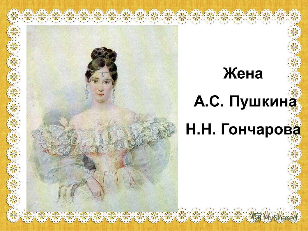 Жена А.С. Пушкина Н.Н. Гончарова