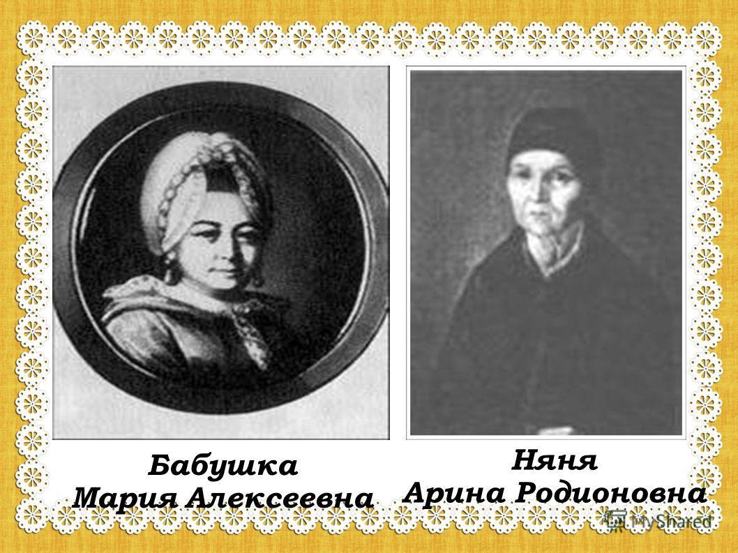 Бабушка Мария Алексеевна Няня Арина Родионовна