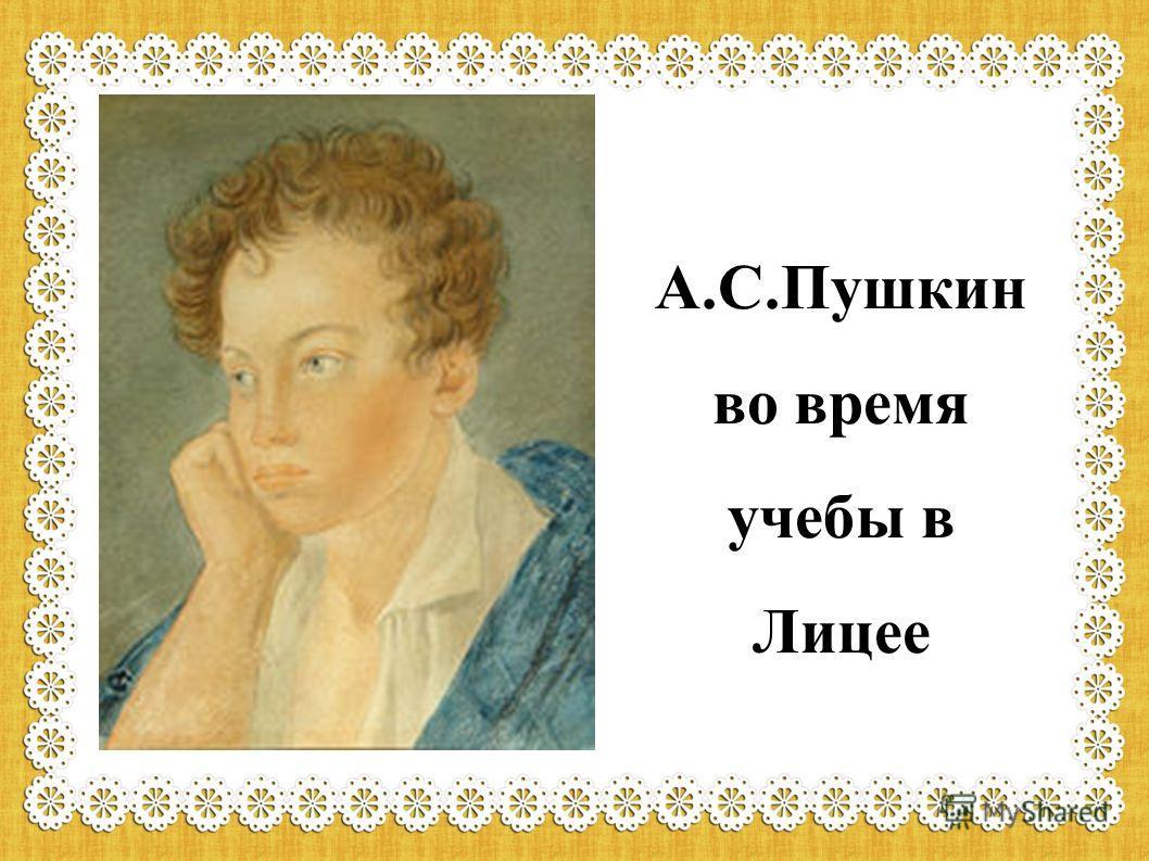 А.С.Пушкин во время учебы в Лицее
