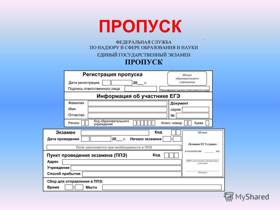 ПРОПУСК