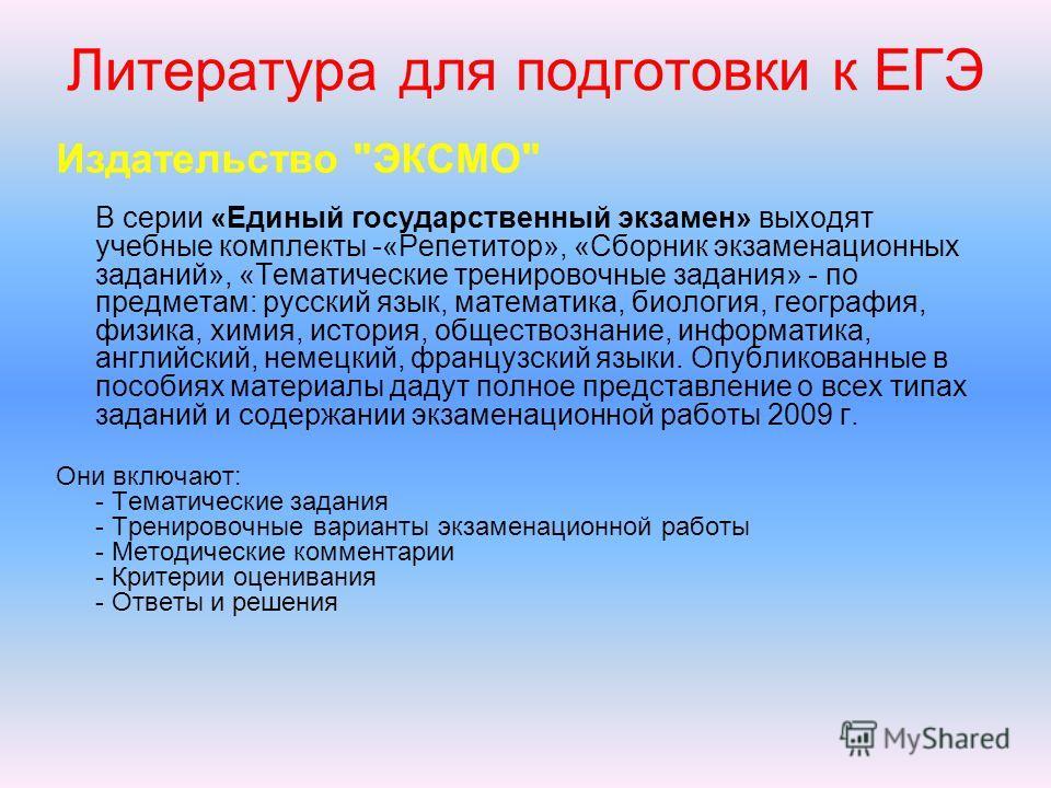 Литература для подготовки к ЕГЭ Издательство