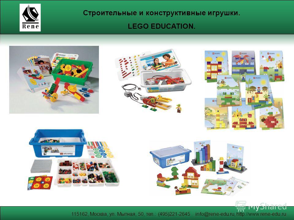 115162, Москва, ул. Мытная, 50, тел.: (495)221-2645 info@rene-edu.ru, http://www.rene-edu.ru Строительные и конструктивные игрушки. LEGO EDUCATION.