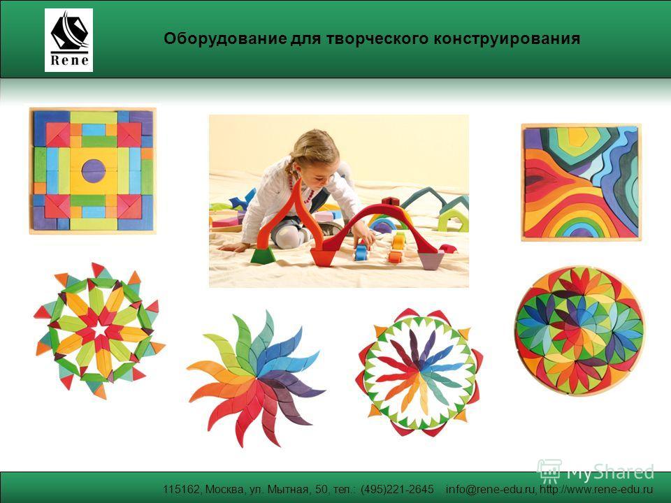 115162, Москва, ул. Мытная, 50, тел.: (495)221-2645 info@rene-edu.ru, http://www.rene-edu.ru Оборудование для творческого конструирования