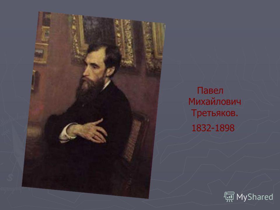 Павел Михайлович Третьяков. 1832-1898