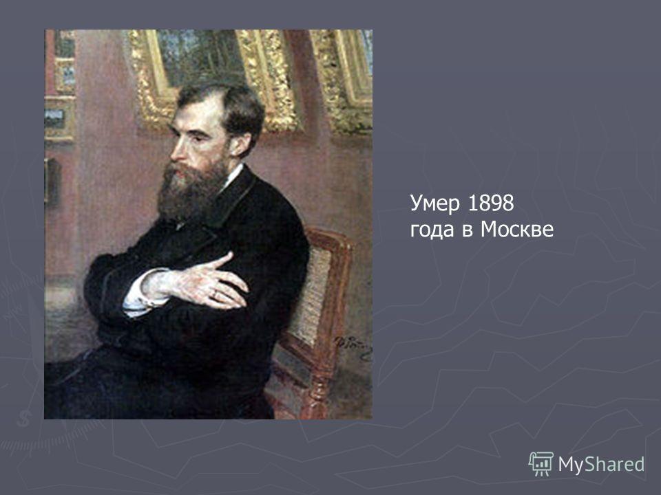 Умер 1898 года в Москве
