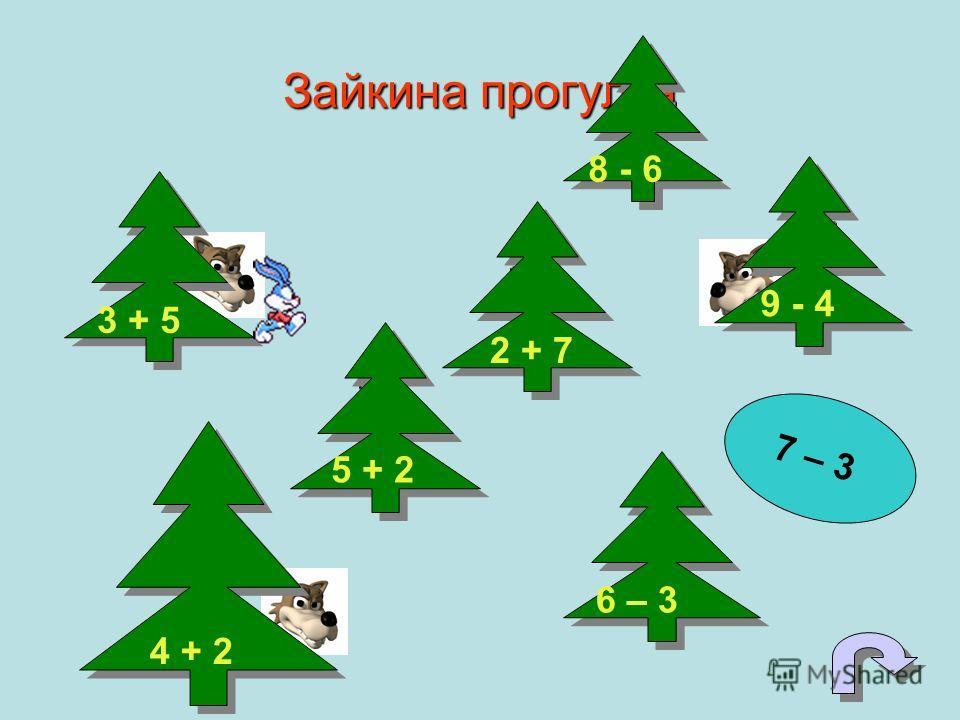 Зайкина прогулка 3 + 5 7 – 3 2 + 7 8 - 6 9 - 4 4 + 2 6 – 3 5 + 2