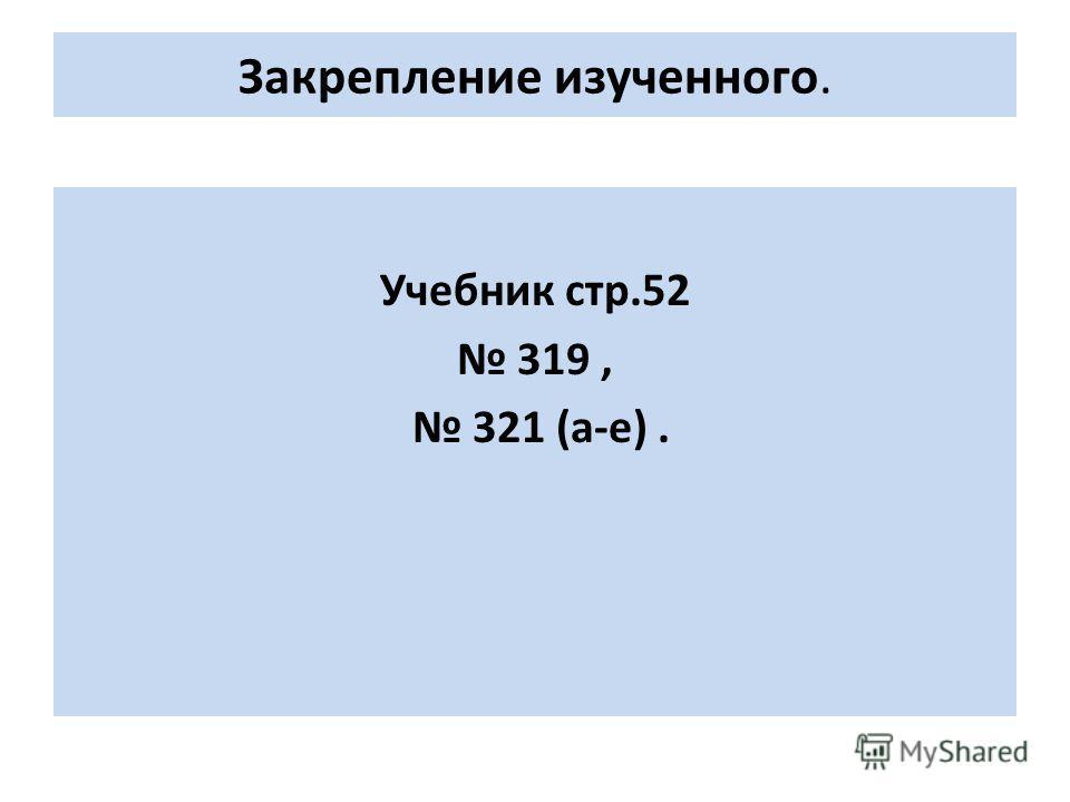 = 2 Сложение и вычитание дробей с разными знаменателями. - 35 - = 15 = + + = 28 47