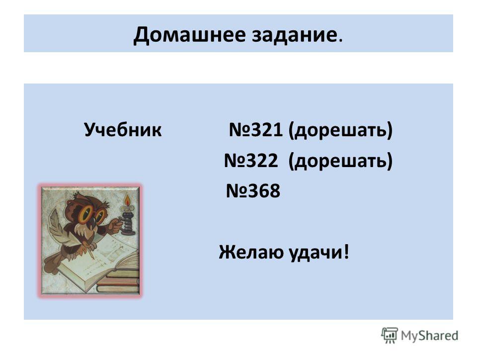 Самостоятельная работа. Учебник 322(а,в ) на стр.52, 325 на стр.53.