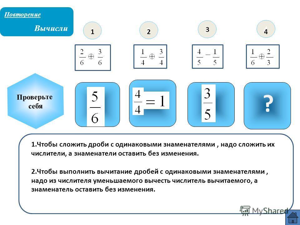 Устная работа При умножении числителя и знаменателя дроби на одно и тоже число (кроме нуля ) ее величина не изменяется. == = = ==