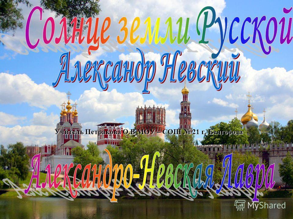 Учитель Петракова О.В МОУ – СОШ 21 г. Белгорода