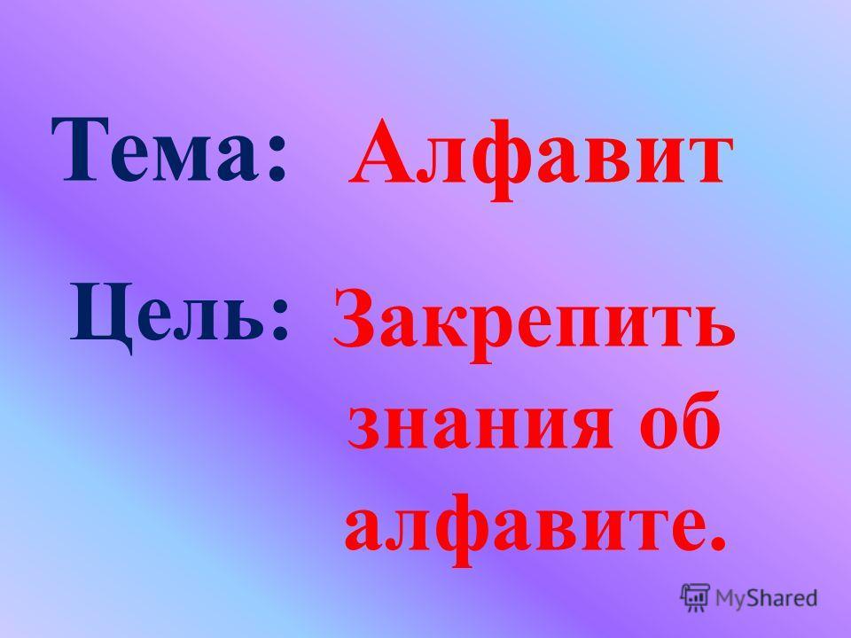 АлфавитТема: Закрепить знания об алфавите. Цель:
