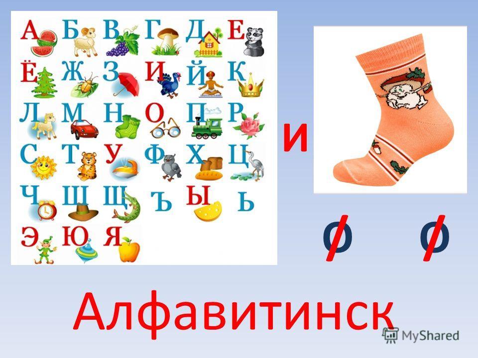 И О О // Алфавитинск