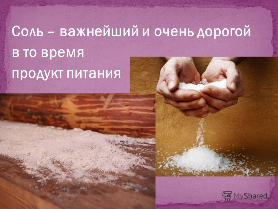 Соль – важнейший и очень дорогой в то время продукт питания