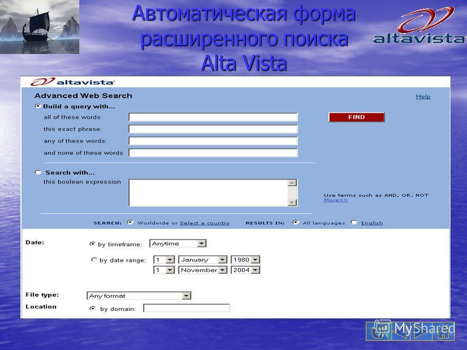 Автоматическая форма расширенного поиска Alta Vista