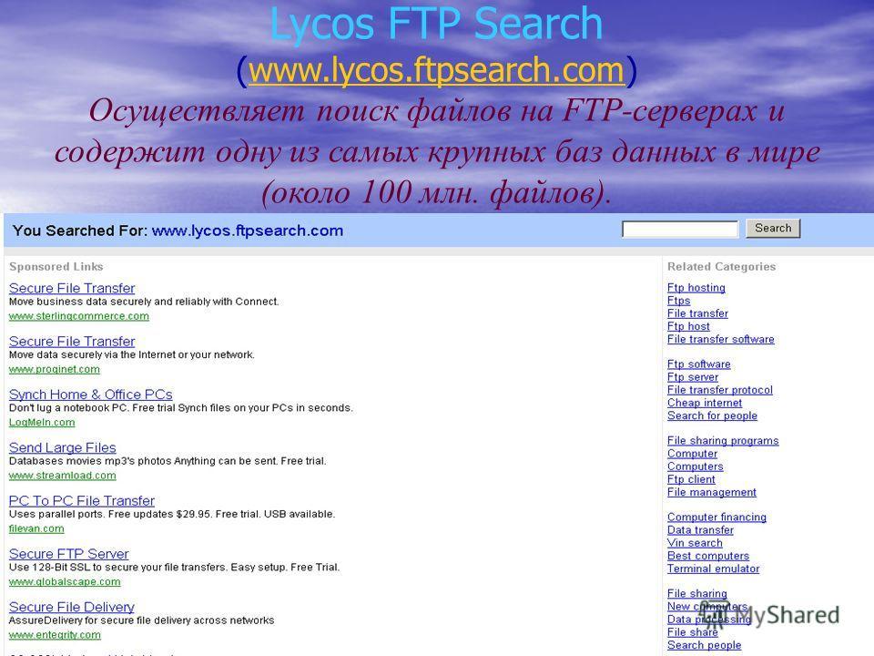 Lycos FTP Search (www.lycos.ftpsearch.com) Осуществляет поиск файлов на FTP-серверах и содержит одну из самых крупных баз данных в мире (около 100 млн. файлов).www.lycos.ftpsearch.com
