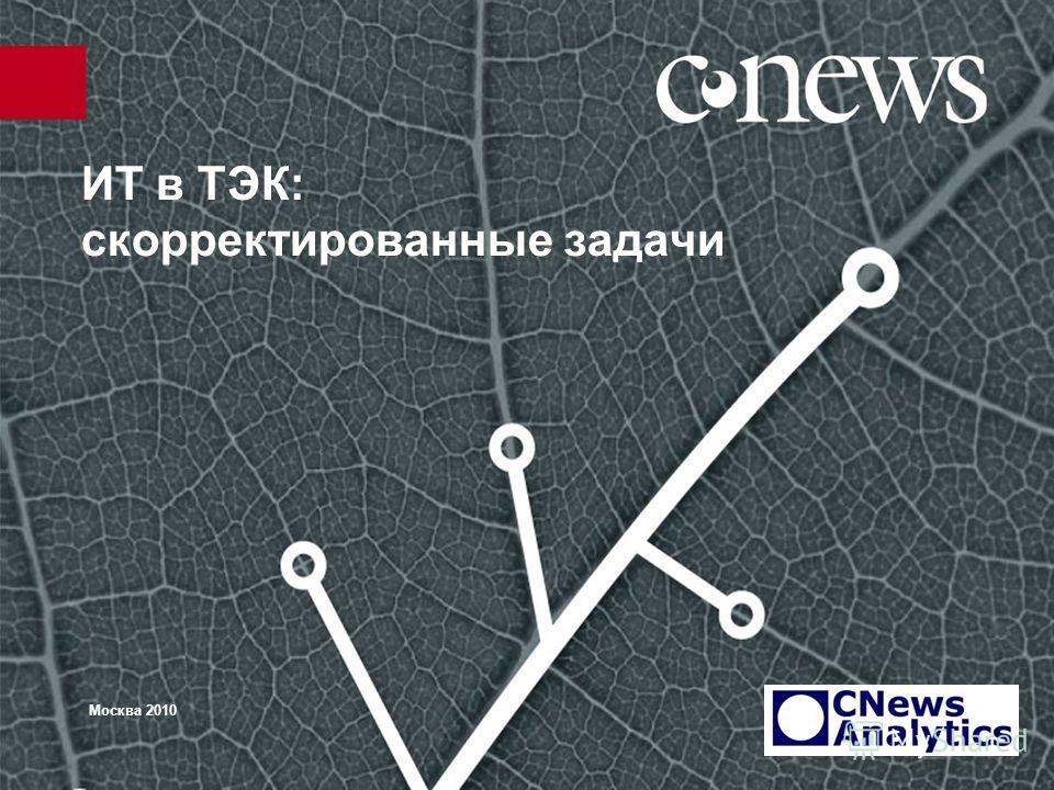 ИТ в ТЭК: скорректированные задачи Москва 2010