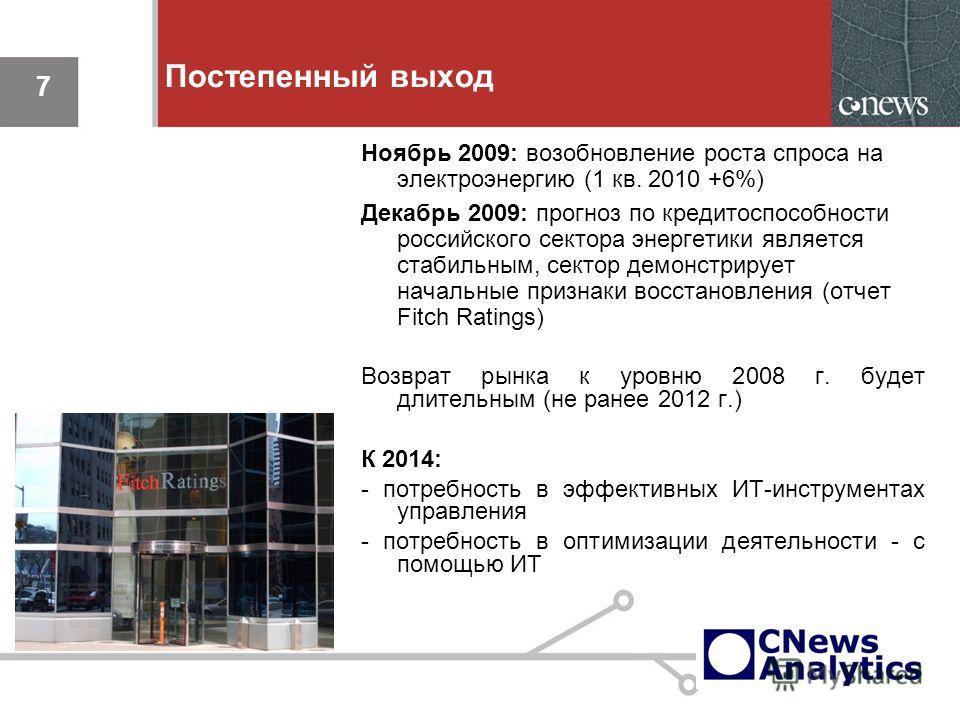 7 Постепенный выход Ноябрь 2009: возобновление роста спроса на электроэнергию (1 кв. 2010 +6%) Декабрь 2009: прогноз по кредитоспособности российского сектора энергетики является стабильным, сектор демонстрирует начальные признаки восстановления (отч