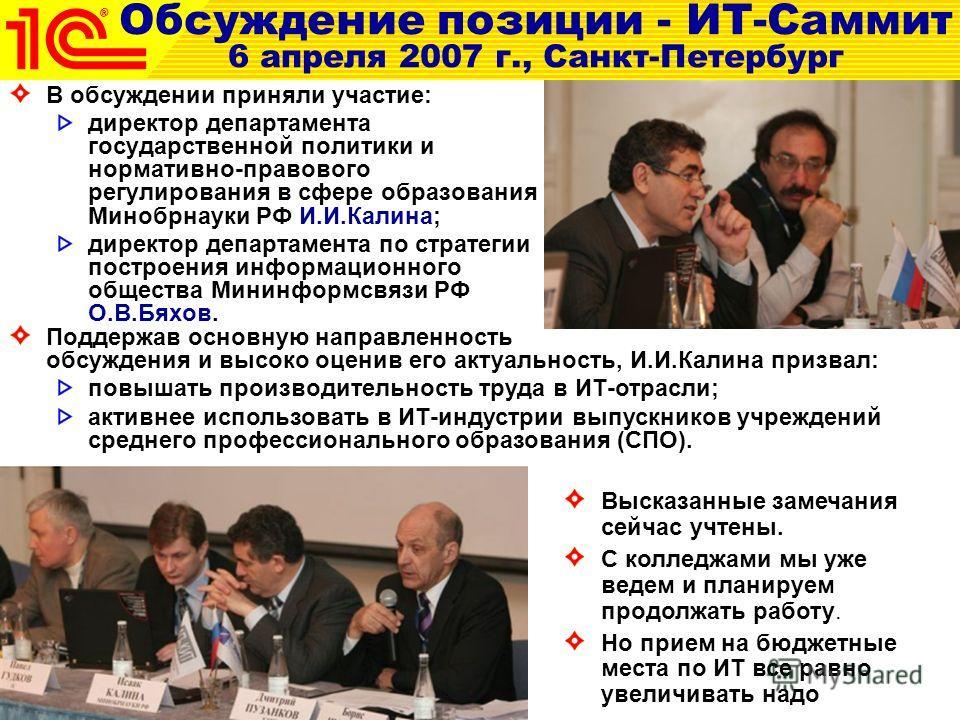 Обсуждение позиции - ИТ-Саммит 6 апреля 2007 г., Санкт-Петербург В обсуждении приняли участие: директор департамента государственной политики и нормативно-правового регулирования в сфере образования Минобрнауки РФ И.И.Калина; директор департамента по