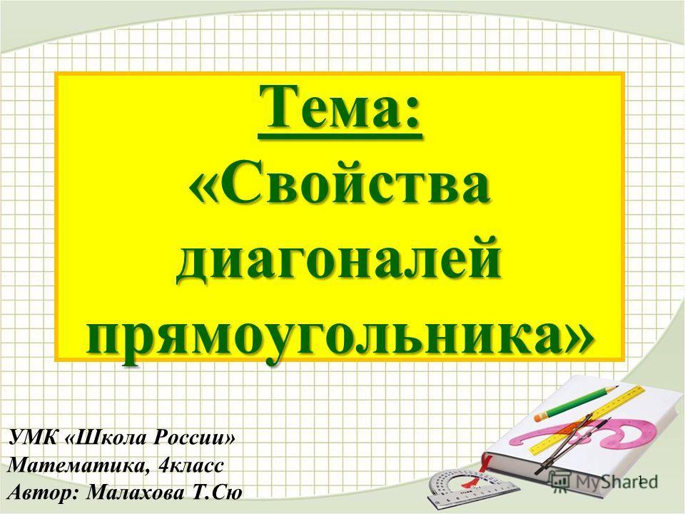 Тема: «Свойства диагоналей прямоугольника» УМК «Школа России» Математика, 4класс Автор: Малахова Т.Сю 1