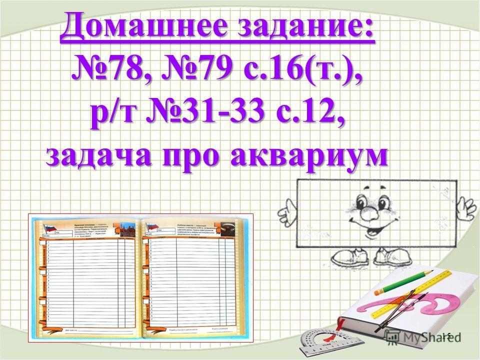 Домашнее задание: 78, 79 с.16(т.), р/т 31-33 с.12, задача про аквариум 15