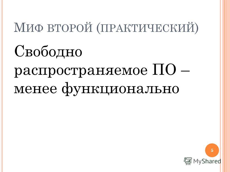 М ИФ ВТОРОЙ ( ПРАКТИЧЕСКИЙ ) Свободно распространяемое ПО – менее функционально 5
