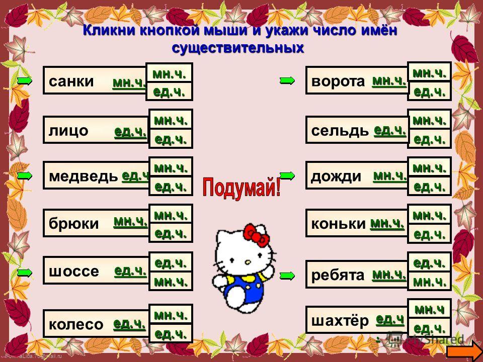 FokinaLida.75@mail.ru В русском языке есть имена существительные, которые употребляются часы, грабли, весы, ножницы, брюки, сливки, каникулы часы, грабли, весы, ножницы, брюки, сливки, каникулы только в форме множественного числа: только в форме един