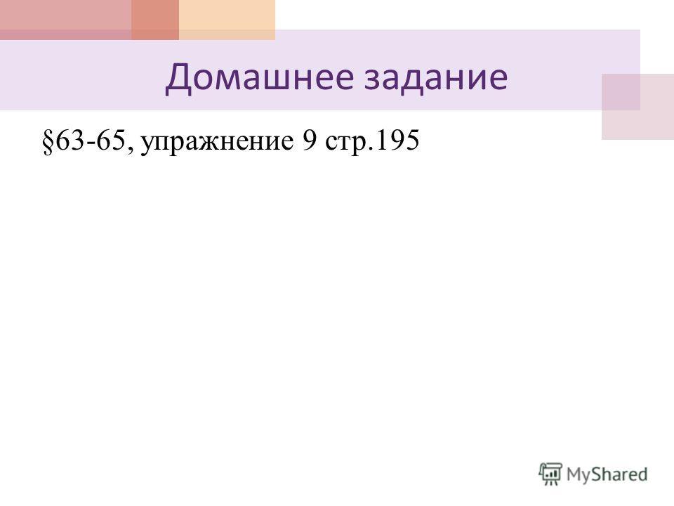 Домашнее задание §63-65, упражнение 9 стр.195