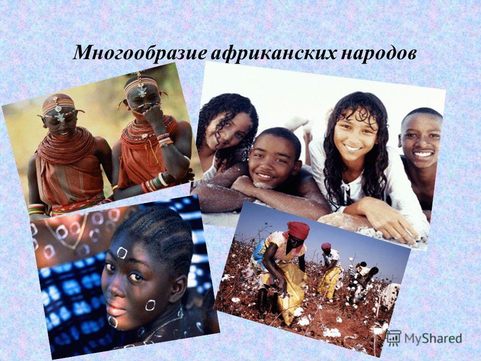 Многообразие африканских народов