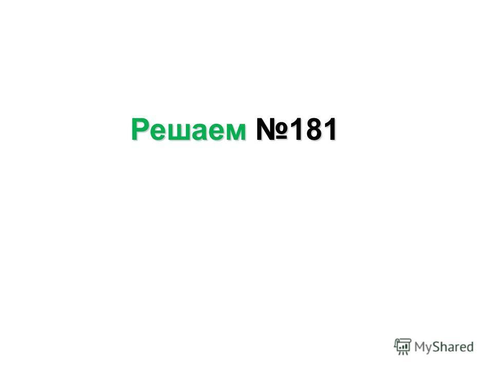 Решаем Решаем 189 стр. 31 (записать ответы на листы) а)верно, так как все четные числа имеют делитель 2; б)неверно, пример: числа 6 и 15; в)верно, так как их НОД равен 1; г)верно, например: 7 и 8; д)верно, любое натуральное число и 1 имеют только оди