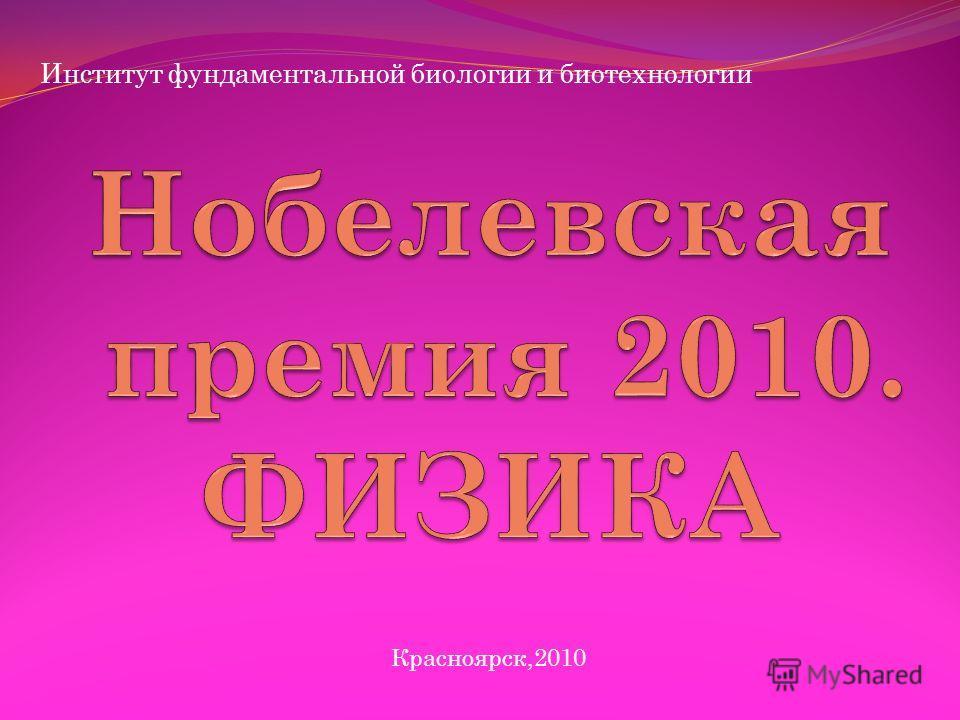 Красноярск,2010 Институт фундаментальной биологии и биотехнологии