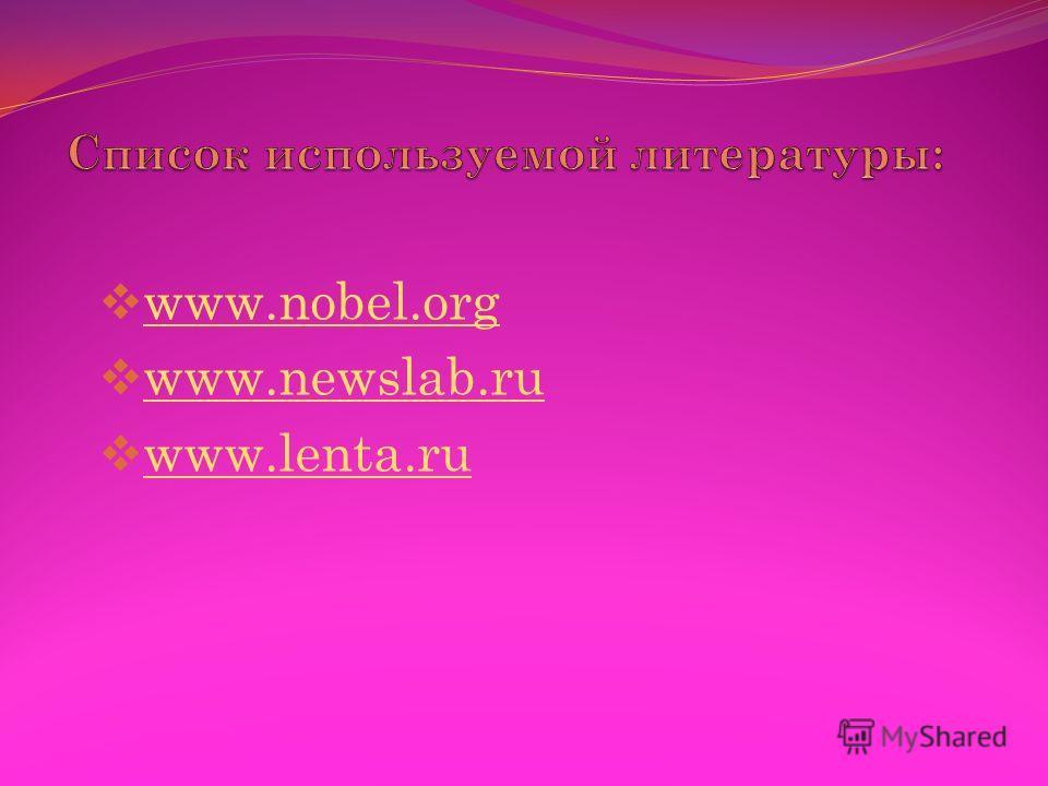 www.nobel.org www.newslab.ru www.lenta.ru