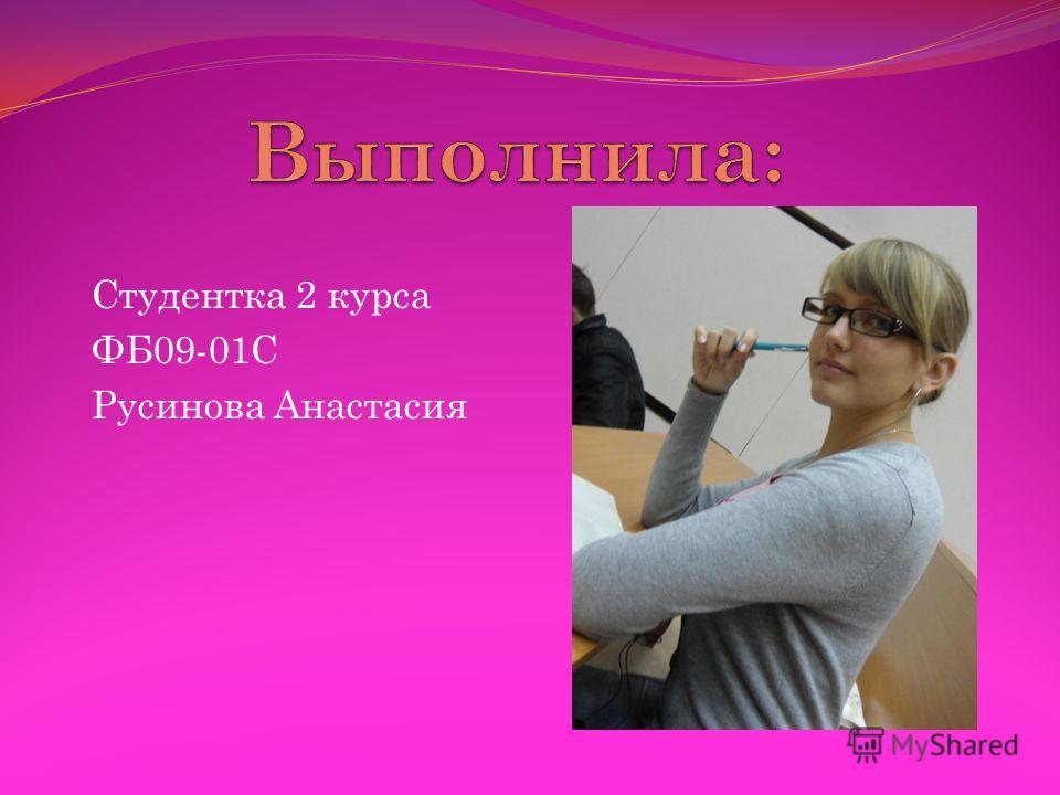 Студентка 2 курса ФБ09-01С Русинова Анастасия