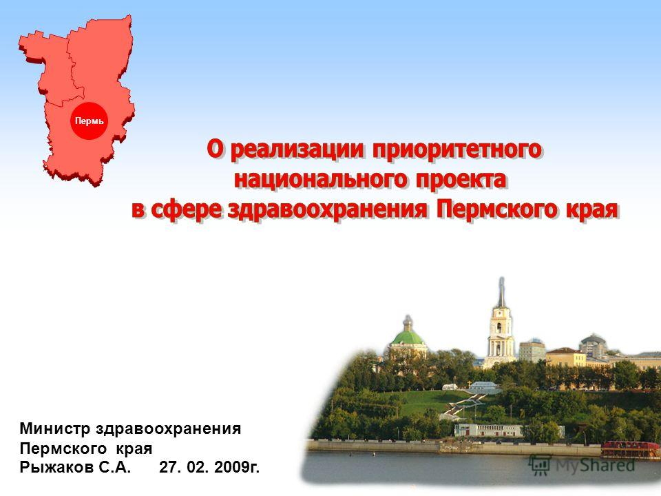 Министр здравоохранения Пермского края Рыжаков С.А. 27. 02. 2009г. Пермь
