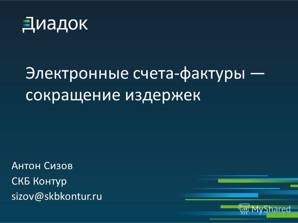 Электронные счета-фактуры сокращение издержек Антон Сизов СКБ Контур sizov@skbkontur.ru
