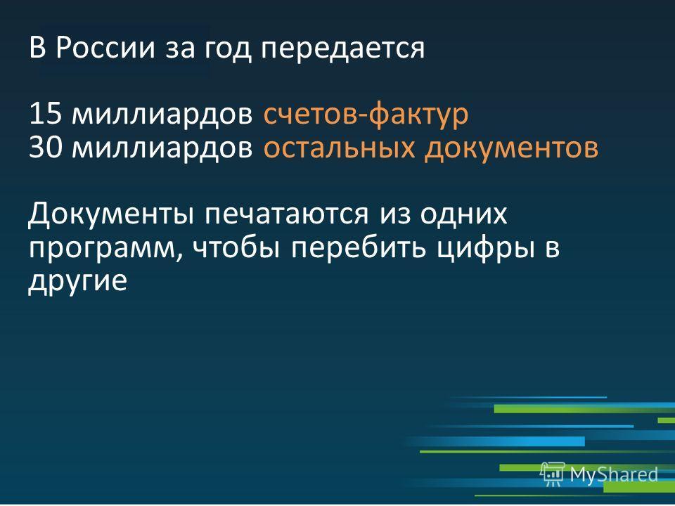 В России за год передается 15 миллиардов счетов-фактур 30 миллиардов остальных документов Документы печатаются из одних программ, чтобы перебить цифры в другие