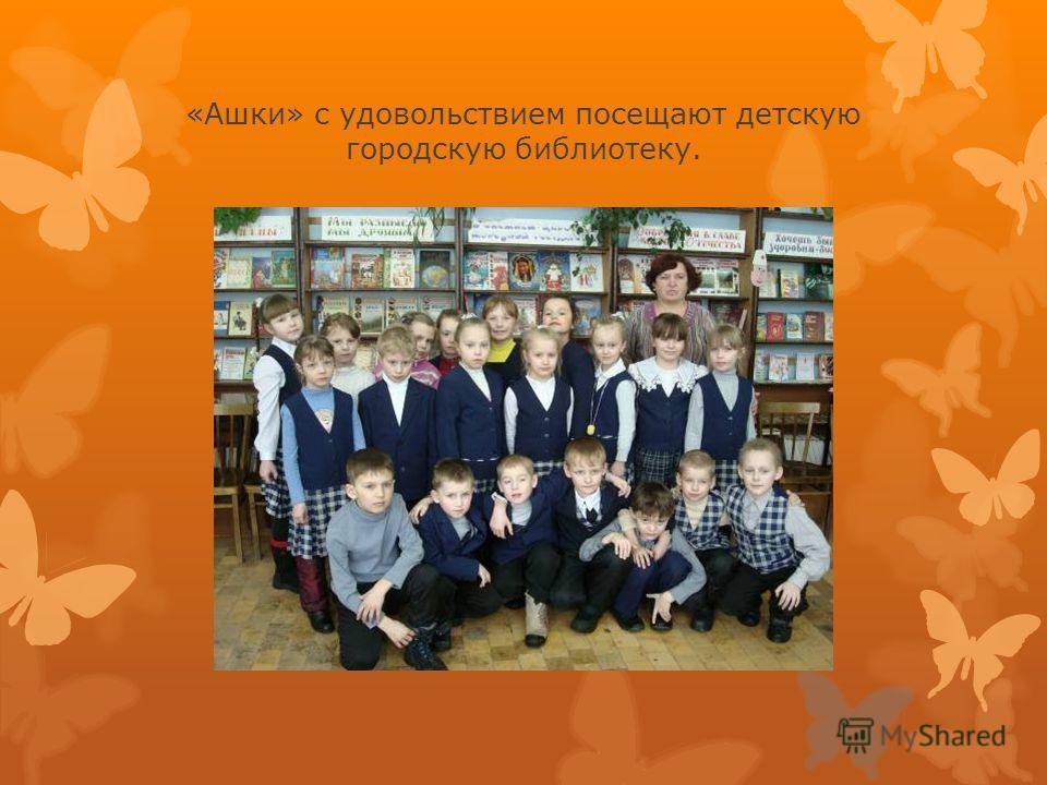 «Ашки» с удовольствием посещают детскую городскую библиотеку.