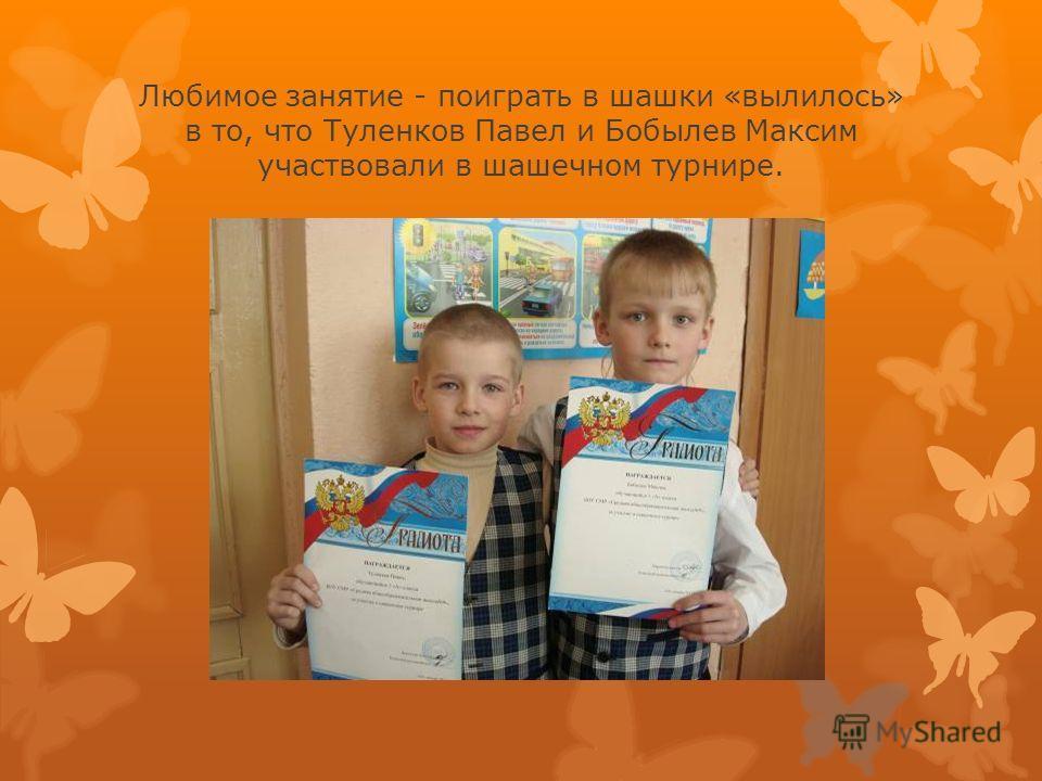 Любимое занятие - поиграть в шашки «вылилось» в то, что Туленков Павел и Бобылев Максим участвовали в шашечном турнире.