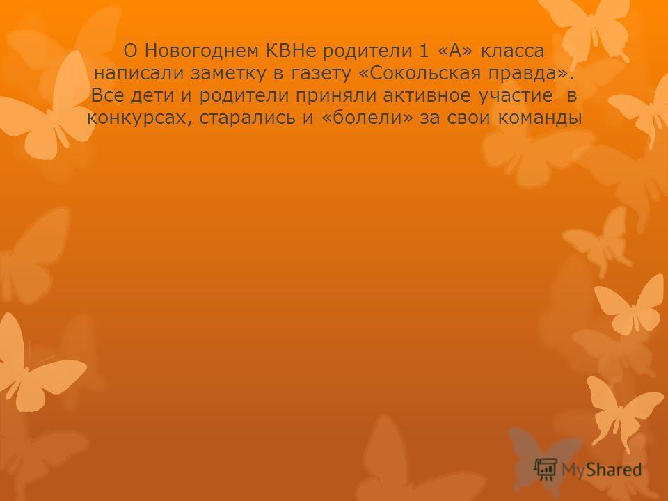 О Новогоднем КВНе родители 1 «А» класса написали заметку в газету «Сокольская правда». Все дети и родители приняли активное участие в конкурсах, старались и «болели» за свои команды