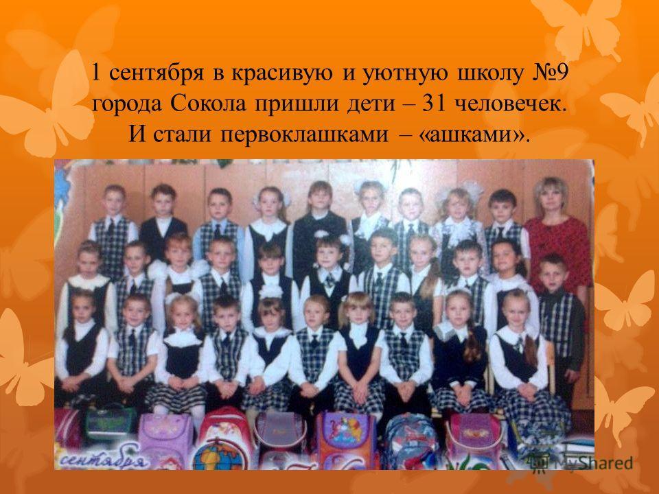 1 сентября в красивую и уютную школу 9 города Сокола пришли дети – 31 человечек. И стали первоклашками – «ашками».