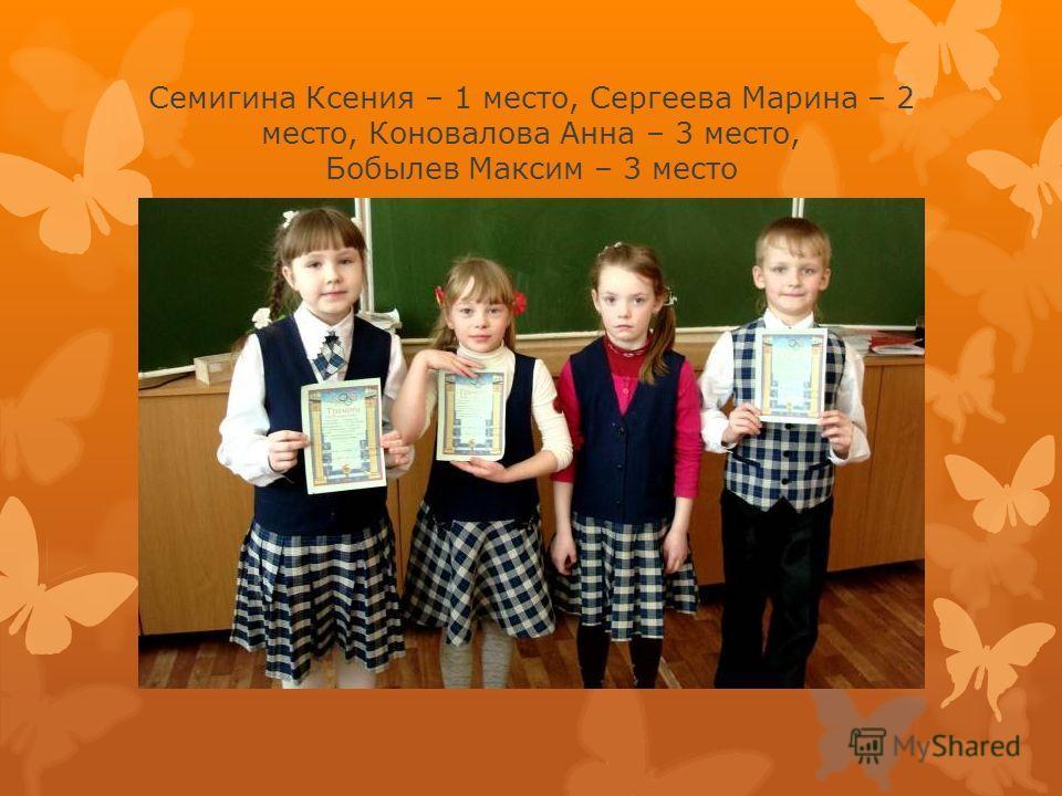 Семигина Ксения – 1 место, Сергеева Марина – 2 место, Коновалова Анна – 3 место, Бобылев Максим – 3 место