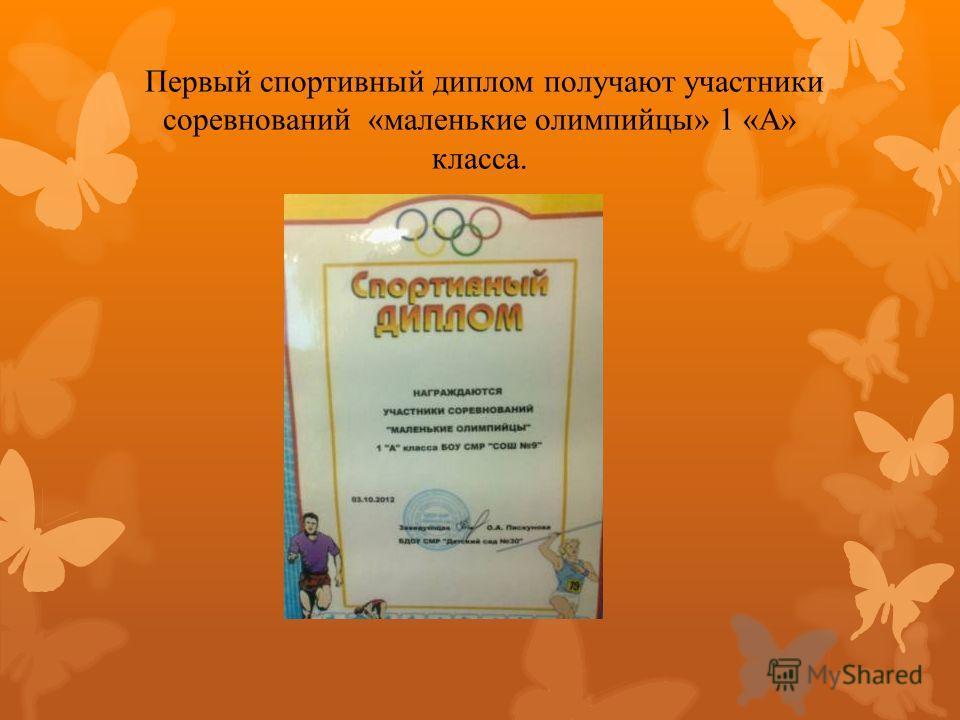 Первый спортивный диплом получают участники соревнований «маленькие олимпийцы» 1 «А» класса.