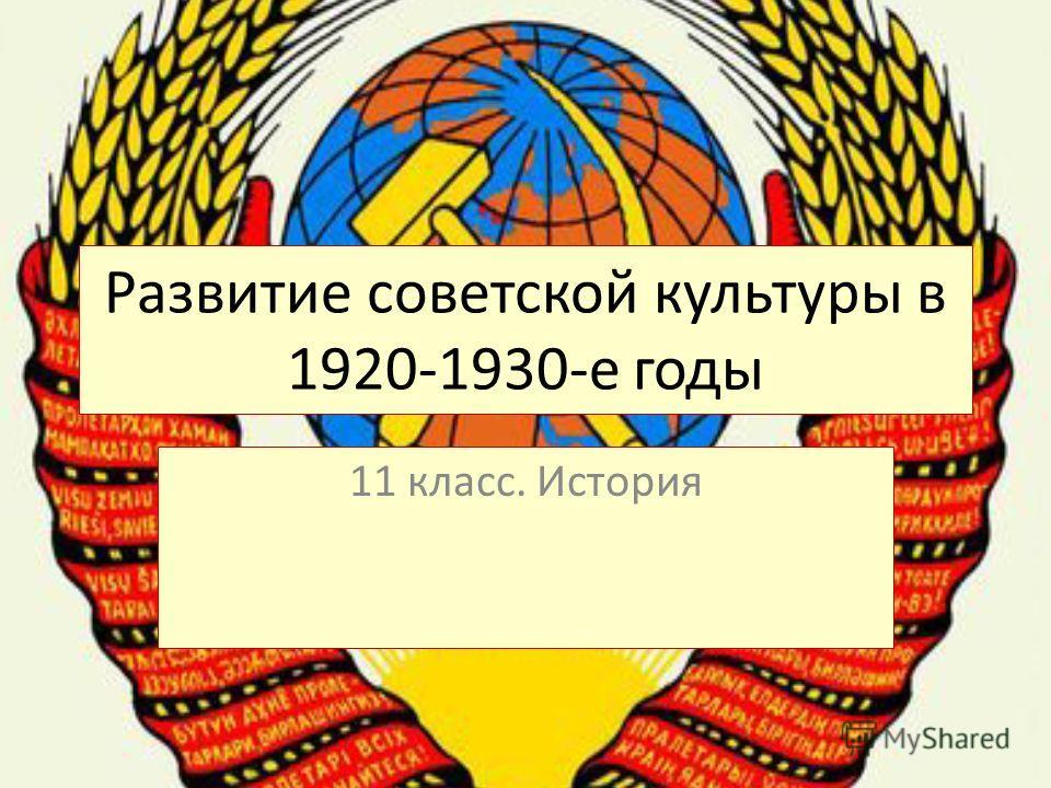 Развитие советской культуры в 1920-1930-е годы 11 класс. История