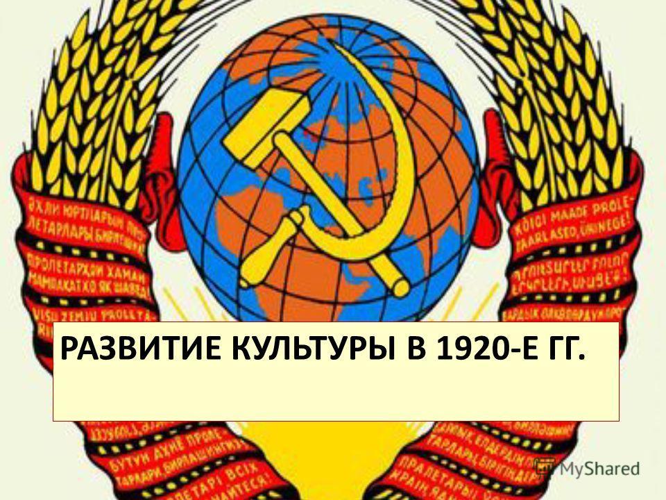 РАЗВИТИЕ КУЛЬТУРЫ В 1920-Е ГГ.